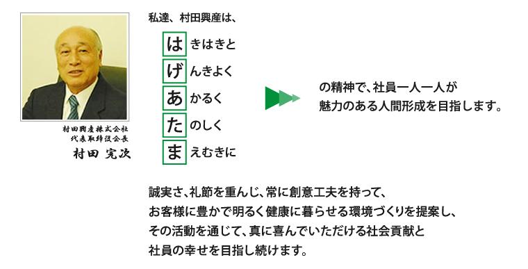 経営理念「はげあたま」   村田興産株式会社