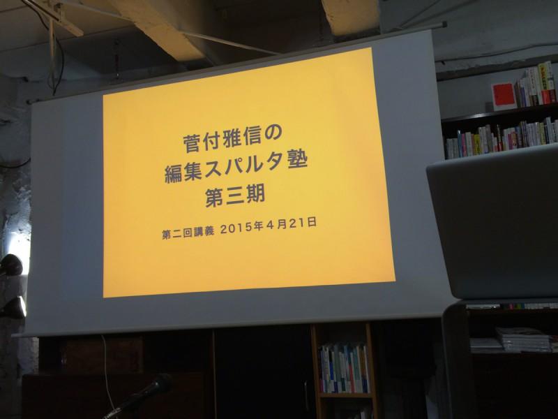 編集スパルタ塾 第3期 第2回