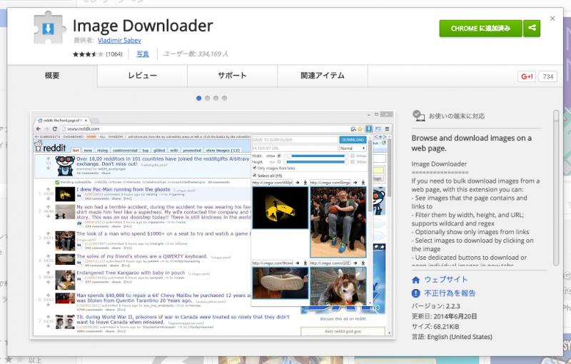 Image-downloader-0