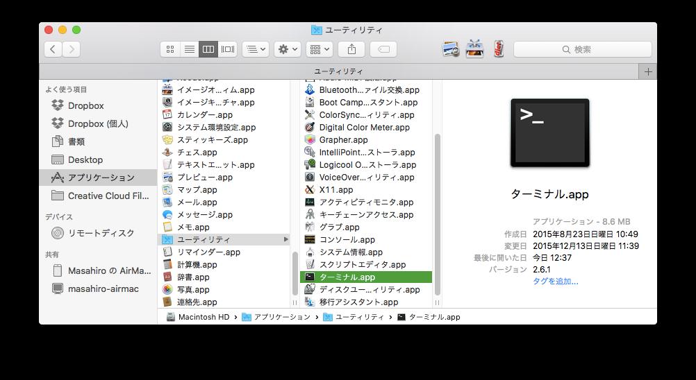 terminal-app-finder