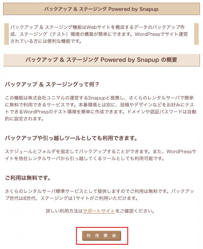 図:さくらのレンタルサーバー バックアップ&ステージング Powered by Snapupの画面