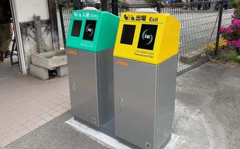 写真:JR谷峨駅のTOICA端末